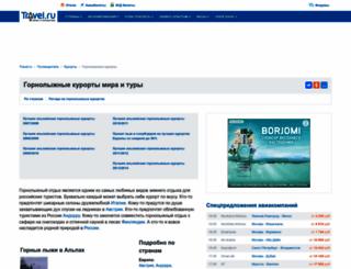 ski.travel.ru screenshot
