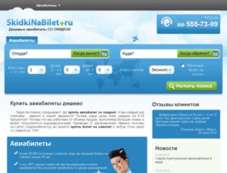 skidkinabilet.ru screenshot