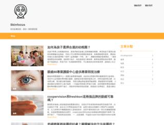 skinfocus.com.hk screenshot