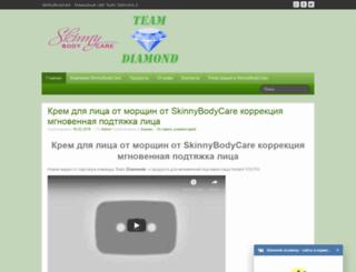 skinnybodycare.su screenshot