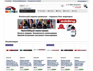 sklad-m.ru screenshot