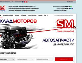 skladmotorov.ru screenshot