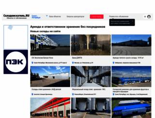 skladoiskatel.ru screenshot