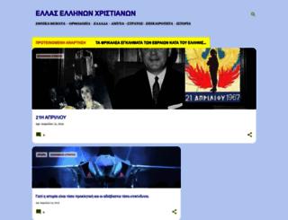 sklantzithres.blogspot.com screenshot