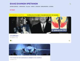 sklantzithres.blogspot.gr screenshot
