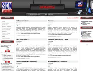 skm-digital.ru screenshot