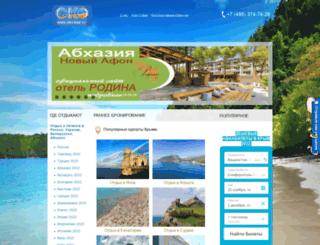 sko-tour.ru screenshot