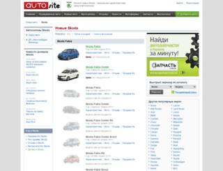 skoda.autosite.com.ua screenshot