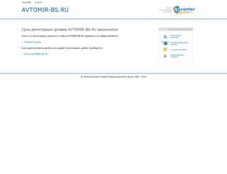skoda.avtomir-bs.ru screenshot