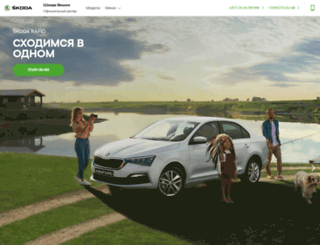 skoda.pelican.ru screenshot