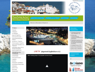 skopelos.gov.gr screenshot