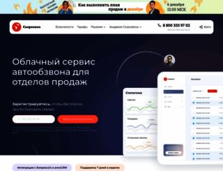 skorozvon.ru screenshot