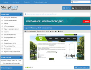skript-seo.ru screenshot