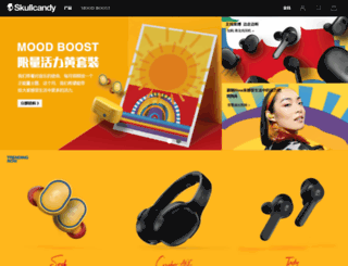 skullcandy.cn screenshot