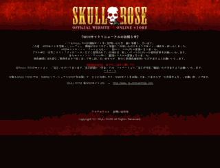 skullrose.shop-pro.jp screenshot