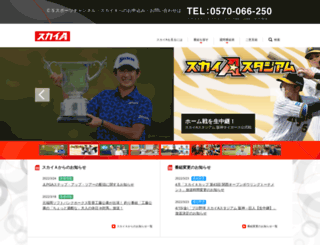 sky-a.co.jp screenshot