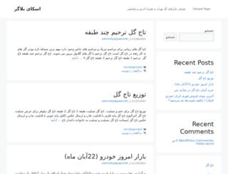 skybloger.ir screenshot