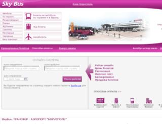 skybus.in.ua screenshot