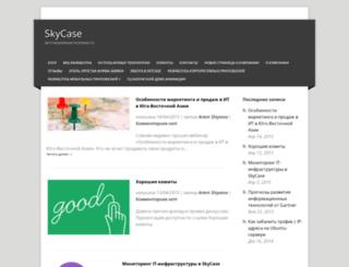 skycase.ru screenshot