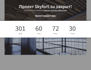 skyfort.su screenshot
