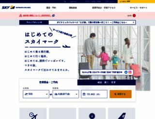 skymark.co.jp screenshot