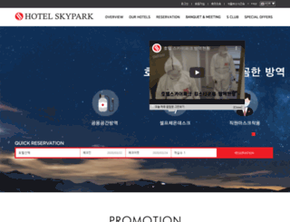 skyparkhotel.com screenshot