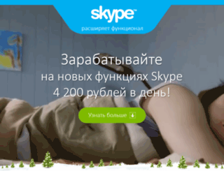 skype.linkgate.ru screenshot