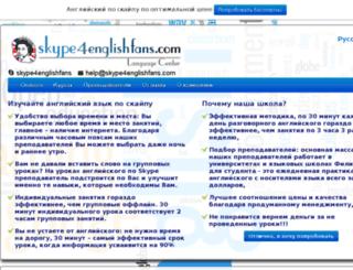 skype4englishfans.com screenshot