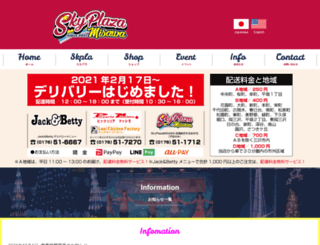 skyplazamisawa.jp screenshot