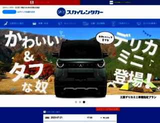skyrent.jp screenshot
