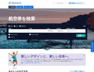 skyscanner.jp screenshot