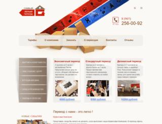sl-pereezd.ru screenshot