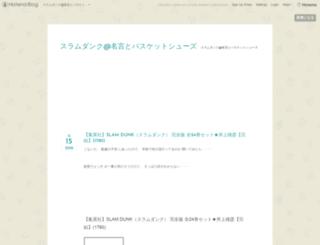 slamdunk.hateblo.jp screenshot