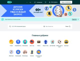 slando.kz screenshot