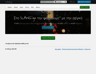 slang.gr screenshot