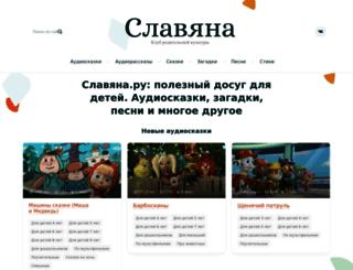 slavclub.ru screenshot