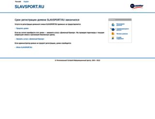 slavsport.ru screenshot
