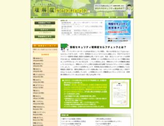 slb.jnsa.org screenshot