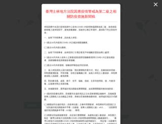 sld.judicial.gov.tw screenshot