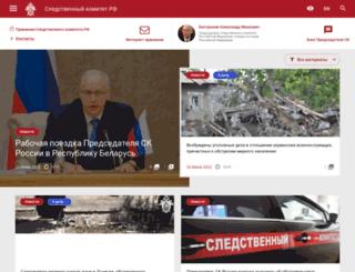 sledcom.ru screenshot