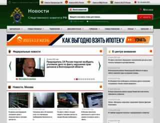 sledcomrf.ru screenshot