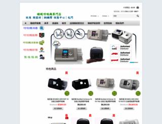 sleepcare.hk screenshot
