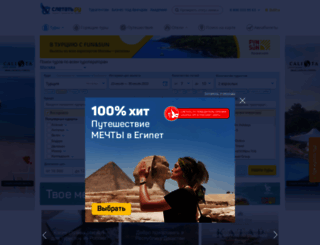 sletat.ru screenshot