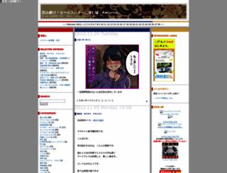 sletters.jugem.jp screenshot