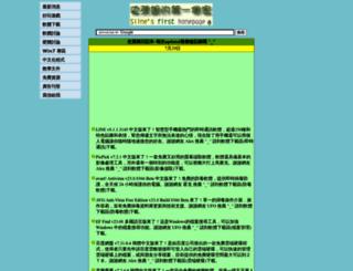 slime.com.tw screenshot