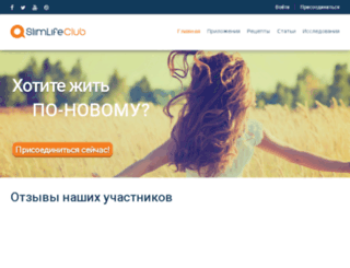 slimlifeclub.com screenshot