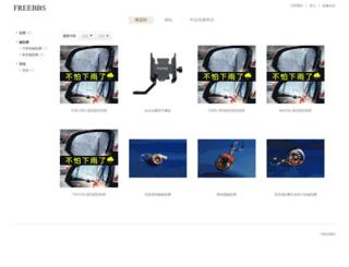 slip.freebbs.tw screenshot