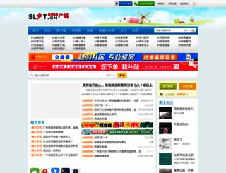 slit.cn screenshot