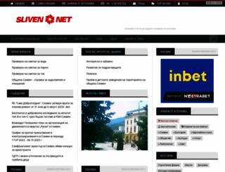 sliven.net screenshot