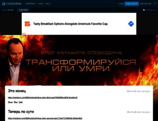 slobodin.livejournal.com screenshot